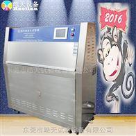 烤漆/全不鏽鋼 多功能紫外線老化試驗箱