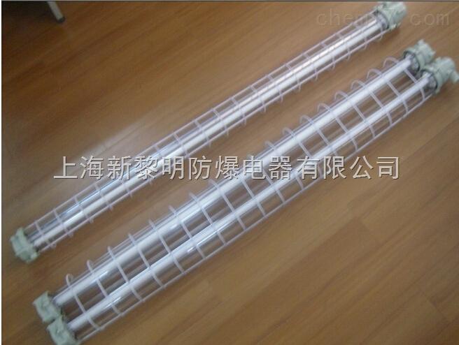 上海防爆荧光灯|双管防爆荧光灯|单管防爆荧光灯|防爆应急泛光灯