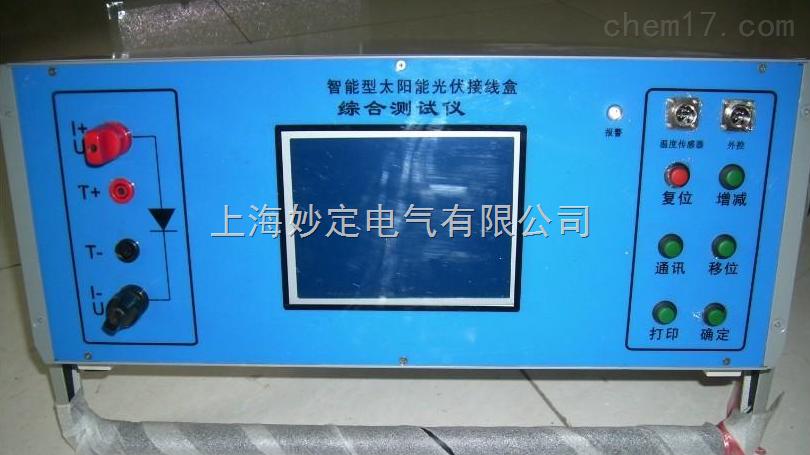 智能型太阳能光伏接线盒综合测试仪.