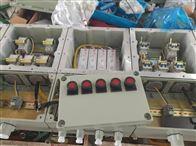 BXM(D)-4/20K100防爆照明配電箱廠家價格