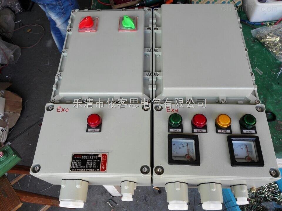 防爆电器电机按钮开关控制箱浙江生产批发