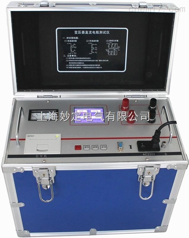 MDZDC-A直流电阻测试仪