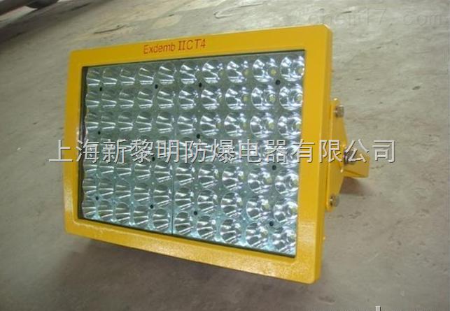 供应甘肃固定型LED防爆灯/LED防爆泛光灯