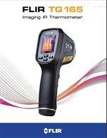 TG165美国菲力尔FLIR TG165红外成像测温仪
