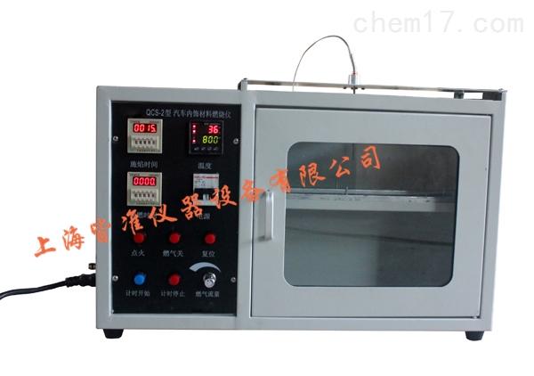 QCS-2型汽车内饰材料燃烧试验仪