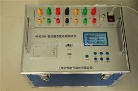 HY3320A变压器直流电阻测试仪