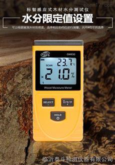 便携式木材水分测定仪标智GM630木材水分检测仪