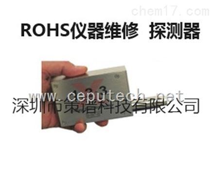 ROHS仪器维修|ROHS检测仪维修