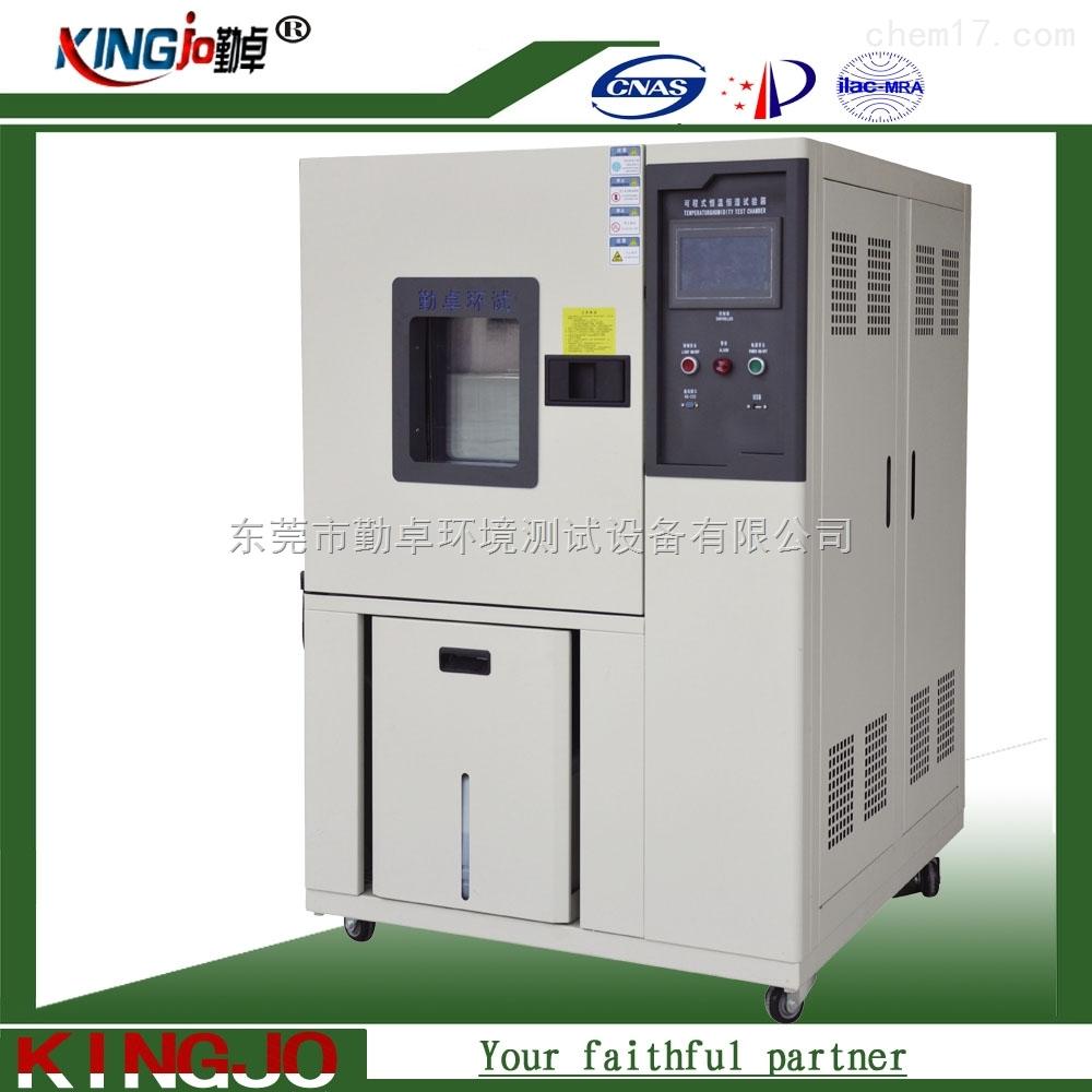 勤卓品牌高低温老化测试机 温控箱 可程式恒温恒湿试验箱