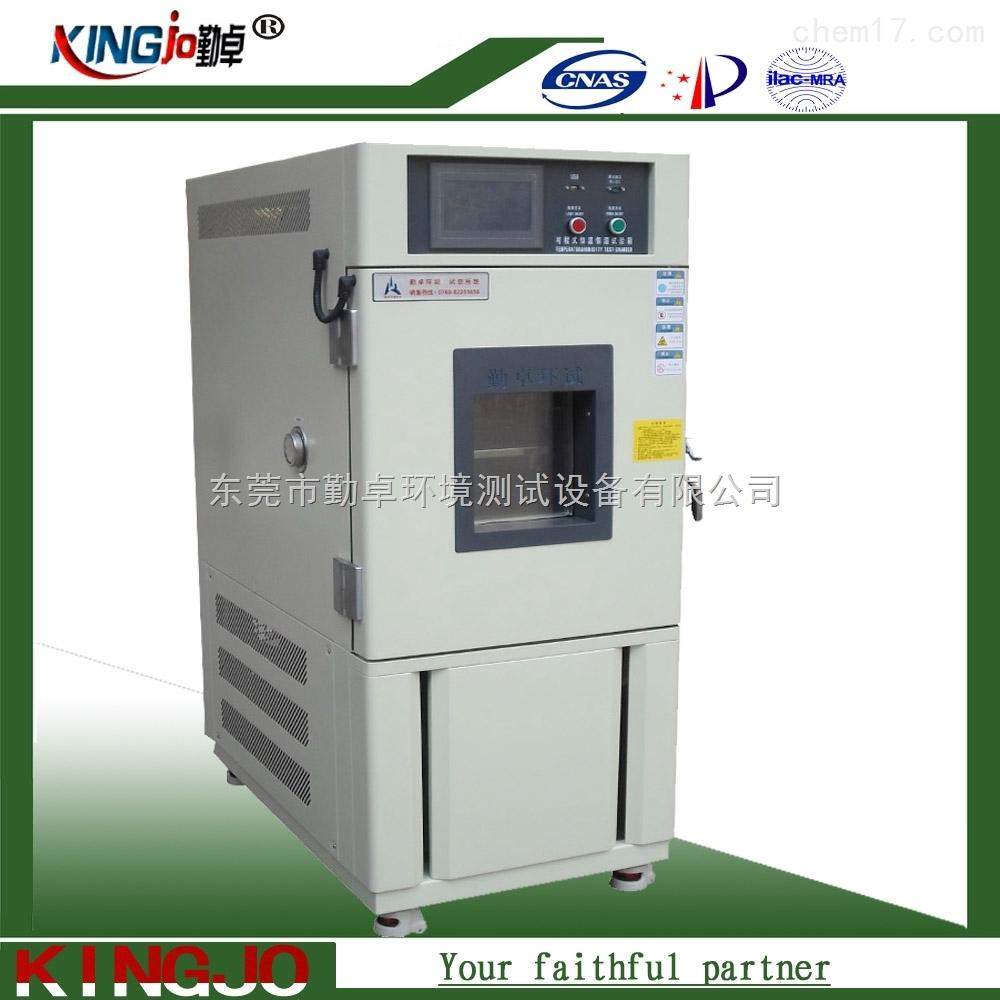 LK-150T高低温试验箱恒温恒湿试验箱