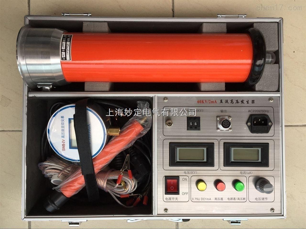 ZGF直流高壓發生器