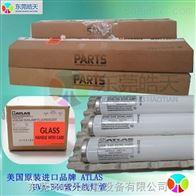 ATLAS品牌紫外線老化光管