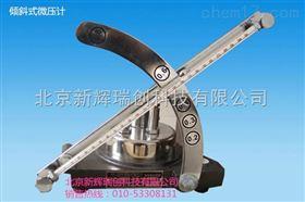 YYT-2000B倾斜式微压计