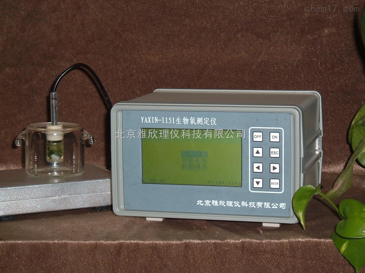生物氧測定儀