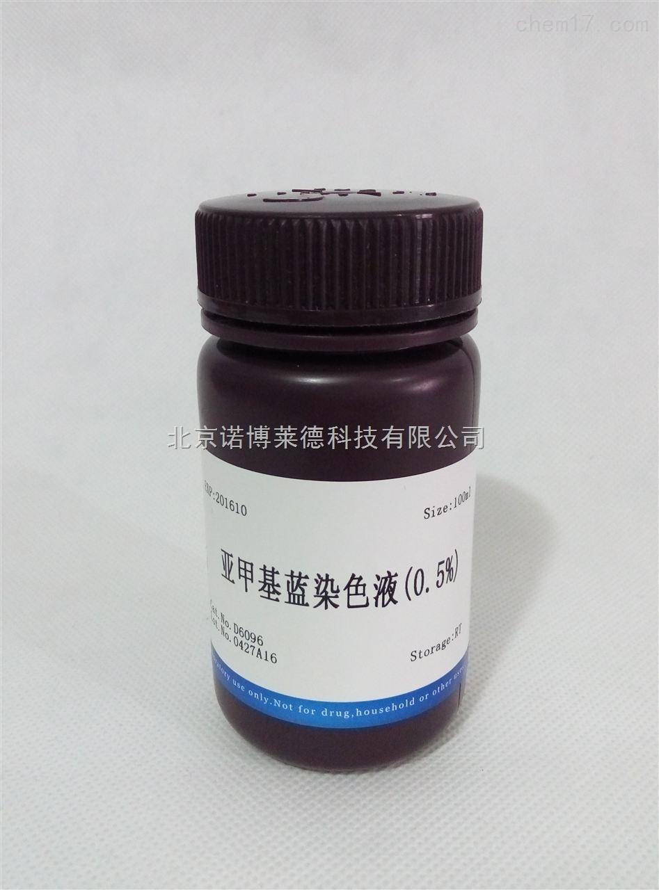 亚甲基蓝染色液(0.5%) NobleRyder D6096