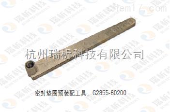 G2855-60200密封垫圈预装配工具