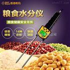 AR991香港希玛AR991粮食水分仪谷物小麦玉米带语音水分测量仪