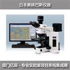 日本奥林巴斯 GX71 倒置金相显微镜