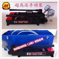 PML-16228上海EUPRESS超高压手动泵