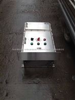 BXD-32K不锈钢防爆动力配电箱价格