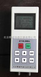 北京JCYB-2000A型全压计厂家