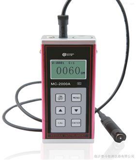 高精准油漆测厚仪MC-2000A涂层测厚仪厂家