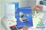 冠亚水分仪特别推荐:河南肉类水分测定仪SFY-30