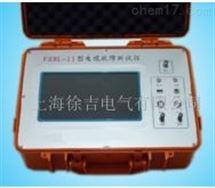 深圳特价供应FHDL-11型电缆故障测试仪