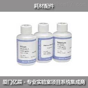 N9300134美国进口无机水溶性标准品AA专用纯净级标准品
