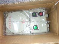 BQC53-7.5kw/5.5kw电机专用防爆电磁启动器厂