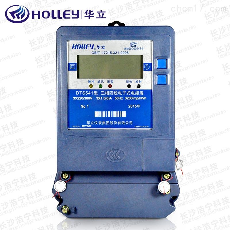 dts541 杭州华立dts541三相四线电子式有功电能表