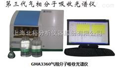 气相分子吸收光谱仪GMA3360