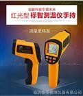 手持式红外测温仪标智GM1350测温仪