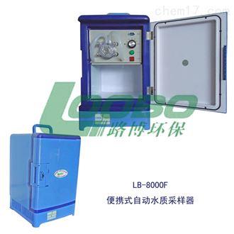 LB-8000F青岛路博厂家直销LB-8000F自动水质采样器价格优惠具冷藏加热功能携带方便