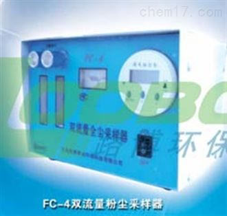 FC-4I青岛路博厂家直销FC-4I双流量全尘采样仪价格优惠用户评价好