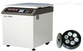 LG-25M高速大容量冷冻离心机