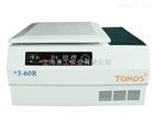 TOMOS高速冷凍離心機3-18R