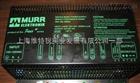 德国穆尔 时间继电器 murr继电器