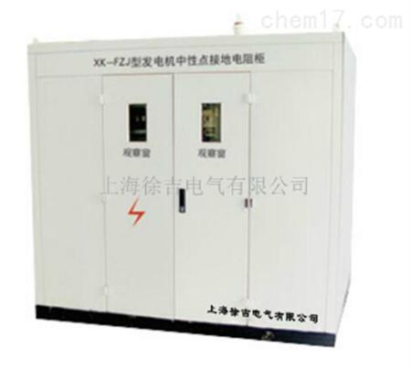 xk-fzj型发电机中性点接地电阻柜