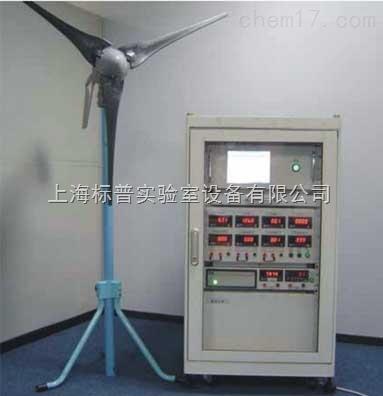 风力发电教学实训装置|风力发电技术及应用实训装置