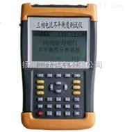 BH100三相电流不平衡度测试仪