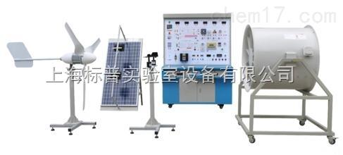 500W风光互补并网发电系统教学实训台|风力发电技术及应用实训装置