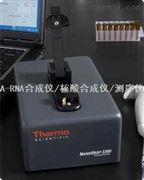 Thermo NanoDrop3300荧光分光光度计