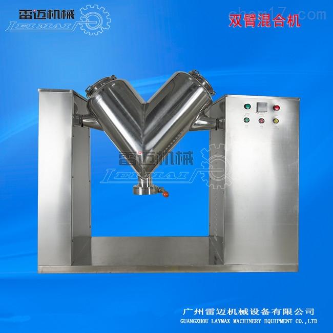 广州V型干粉双臂混合机