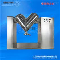 V-100广州V型干粉双臂混合机