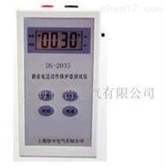 广州特价供应DS-2035剩余电流动作保护器测试仪