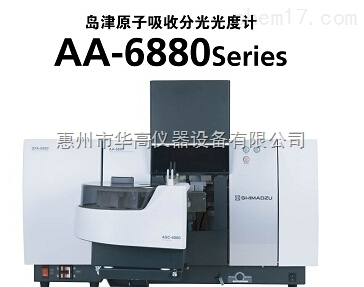 AA6880 原子吸收分光光度计