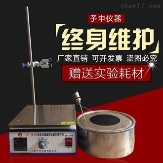 DF-101S活鍋集熱式恒溫磁力攪拌器