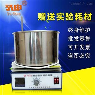 上海茄子视频永久官网集熱式磁力攪拌器