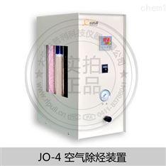 空氣除烴裝置JO-4